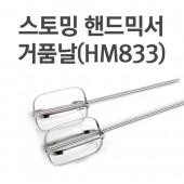 스토밍 핸드믹서 거품날(HM833)